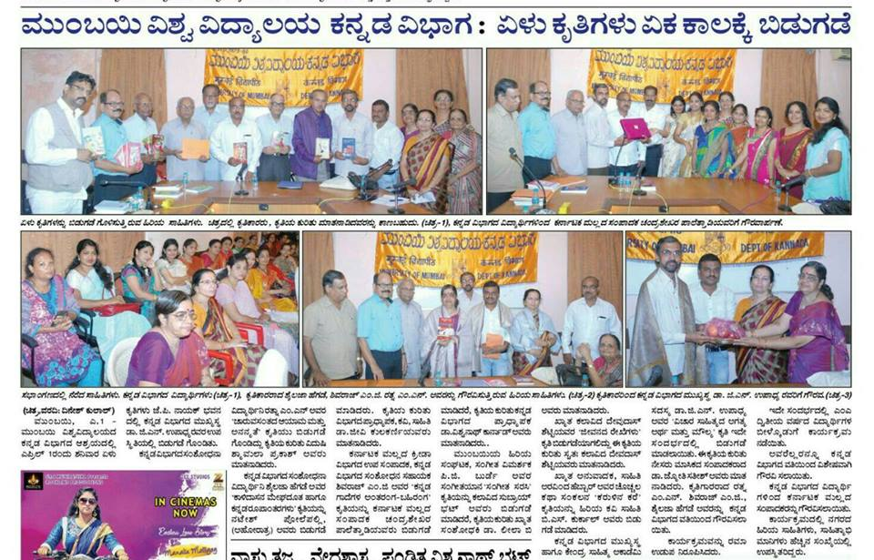 "CONGRATULATIONS TO RATHNA MADAM FOR PUBLISHING KANNADA LITERARY WORK ""HAMPANA AVARA 'CHARU VASANTHA' AAYAAMA-ANANYATHE"" OF NADOJA HAMPANA, A GREAT KANNADA WRITER.WE ADITYA FAMILY APPRECIATE AND CONGRATULATE FOR HER CREATIVE AND INTENSIVE RESEARCH WORK."